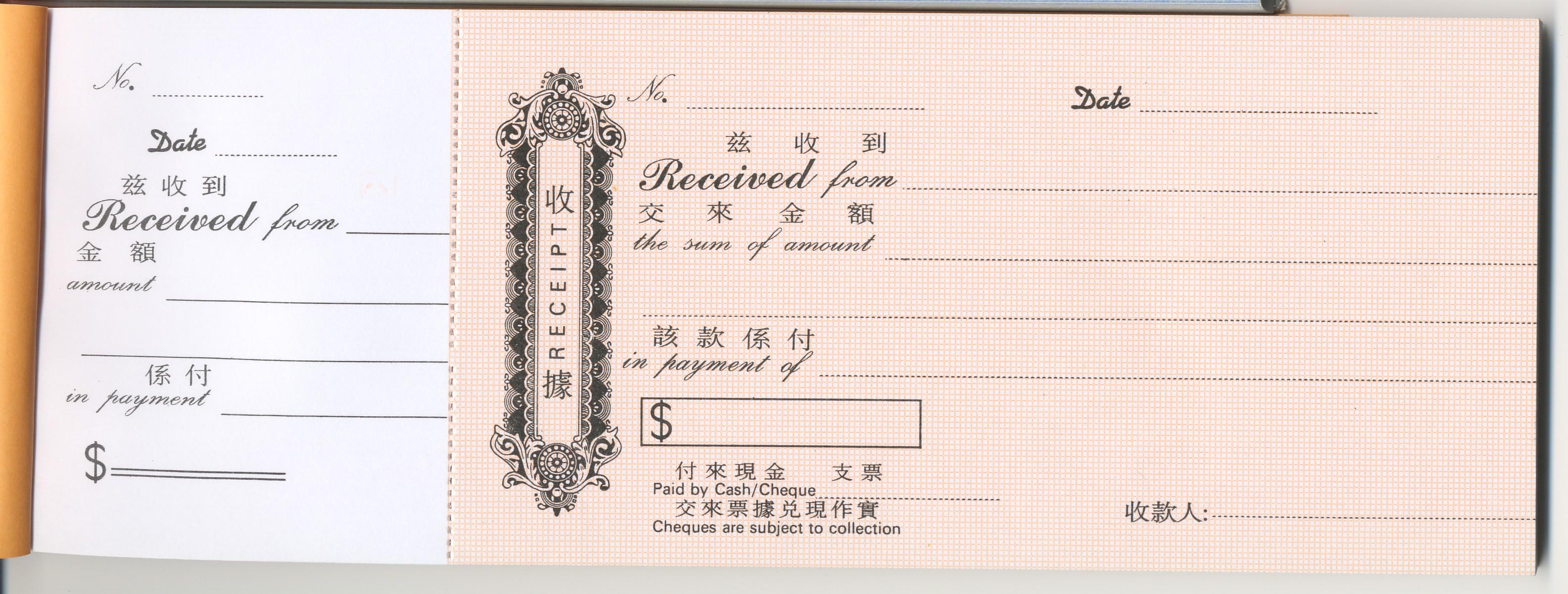 收据-sm983-1层纸-50张 $10